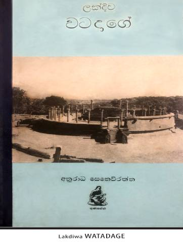 The Springs of Sinhala Civilization